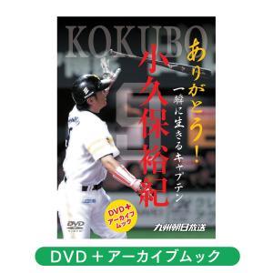ありがとう!小久保裕紀DVD|kbcshop