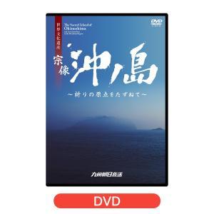 宗像 沖ノ島DVD [M便 1/2]|kbcshop