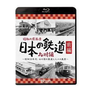 日本の鉄道 前編 Blu-ray [M便 1/2]