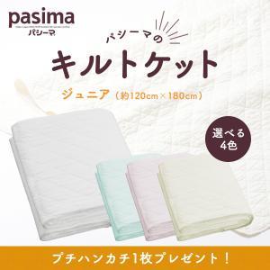 パシーマキルトケット【ジュニア】 kbcshop