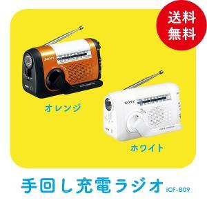 ソニー【ワイドFM対応】手回し充電ラジオ kbcshop