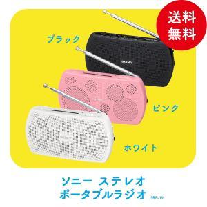 ソニー【ワイドFM対応】ステレオポータブルラジオ|kbcshop