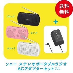 ソニー【ワイドFM対応】ステレオポータブルラジオ+ACアダプター|kbcshop