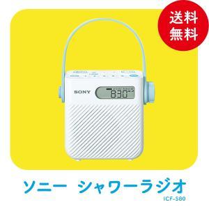 ソニー【ワイドFM対応】シャワーラジオ kbcshop