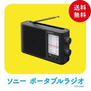 ソニー【ワイドFM対応】ポータブルラジオ|kbcshop