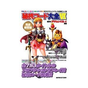 隔月刊アクションリプレイ別冊 秘技コード大全VI kbr-shop