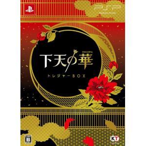 下天の華 トレジャーBOX - PSP kbr-shop
