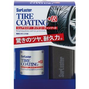 シュアラスター タイヤケア [水性 黒味 UVカット 高耐久] タイヤコーティング+R SurLuster S-89|kbr-shop