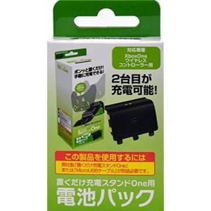XboxOneコントローラ用バッテリースタンド『置くだけ充電スタンドOne用電池パック (ブラック) 』 kbr-shop