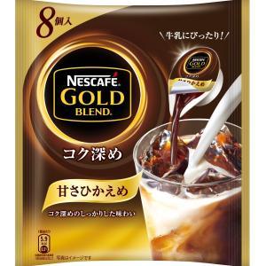 ネスカフェ ゴールドブレンド コク深め ポーション 甘さひかえめ 8個×6袋|kbr-shop