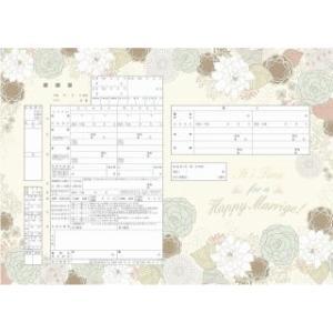 オリジナル婚姻届『Happy Marrige』|kbr-shop