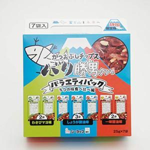 かつおぶしチップス バリ勝男クン。 静岡おみやげ 3種の味食べ比べ編 バラエティパック|kbr-shop