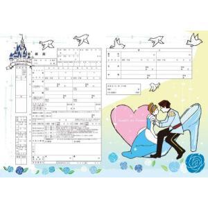 ハイデザイン婚姻届 「 シンデレラ 」3枚セット<令和版>|kbr-shop
