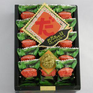 山形限定 だだちゃ豆クランチチョコレート 15個 (山形 お土産)|kbs1093