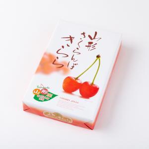 山形 さくらんぼきらら(大) 12個入 (山形 お土産)|kbs1093|03