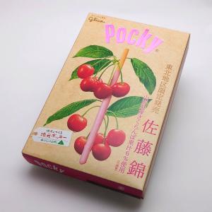 グリコ ジャイアントポッキー(glico Pocky) 佐藤...