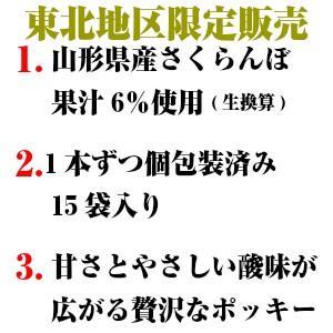 グリコ ジャイアントポッキー(glico Pocky) 佐藤錦(さくらんぼ) (山形 お土産)|kbs1093|04