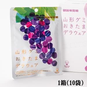 山形グミ おきたま デラウェア 1箱(10袋) (UHA味覚糖 山形 お土産 限定)