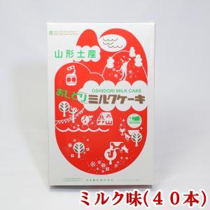 おしどりミルクケーキ(ミルク味40本入) (山形 お土産)|kbs1093