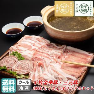 平田牧場ギフト 平牧三元豚肩ロース味噌漬け 6枚 (JM-S...