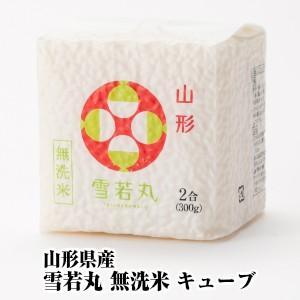 平成30年度産 山形県産 雪若丸 無洗米 キューブ 2合(300g) 山形県食糧|kbs1093