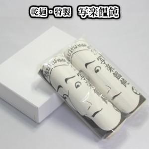 (お歳暮 御歳暮 ギフト)写楽うどん 太巻き(550g×2把) (山形 お土産)|kbs1093