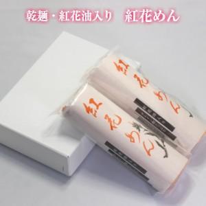 (お歳暮 御歳暮 ギフト)紅花めん(550g×2把) (山形 お土産)|kbs1093