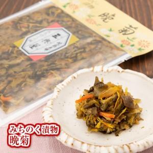 晩菊 100g 三奥屋 みちのくの味 (山形 お土産)|kbs1093