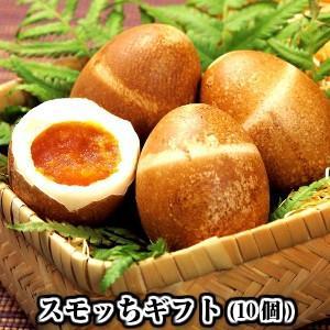 (燻製 卵 たまご 卵) スモッちギフト(10個) 半澤鶏卵 (山形 お土産 お中元 御中元 ギフト おつまみ 酒の肴 ラーメン トッピング)