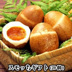 (燻製 卵 たまご 卵) スモッちギフト(20個) 半澤鶏卵 (山形 お土産) (お歳暮 御歳暮 ギフト)