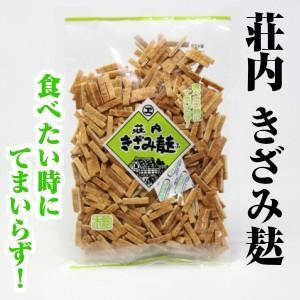 荘内 きざみ麸 鈴木製麸所 (山形 お土産)|kbs1093