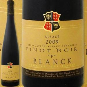 """赤ワイン フランス  ドメーヌ・ポール・ブランク ピノ・ノワール """"F"""" 2009 フランス  アルザス 750ml ミディアムボディ 辛口 オーガニック wine kbwine"""
