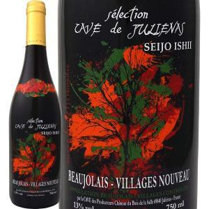 ボジョレー ヌーヴォー 新酒先行予約11月18日以降お届け セレクション・カーヴ・ド・ジュリエナス・...