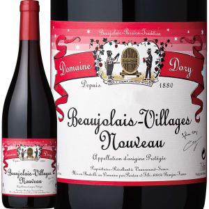 ボジョレー・ヌーボー 新酒先行予約11月18日以降お届け ドメーヌ・ドリー・ボジョレー・ヴィラージュ...
