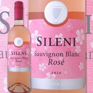 ロゼワイン シレーニ・セラーセレクション・ソーヴィニョン・ブラン・ロゼ rose wine kbwine