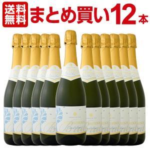 スパークリングワイン まとめ買い グロッタ・フレスカ・スプマンテ・ブリュット 12本 wine kbwine