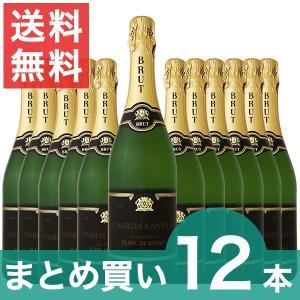 スパークリングワイン まとめ買い シャルル・ランヴィル・グラン・レゼルヴ・ブラン・ド・ブラン・ブリュット 12本 wine kbwine