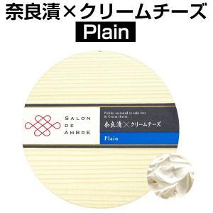 奈良漬×クリームチーズ Plain(プレーン)クール便お届け必須 送料プラス300円(税別)