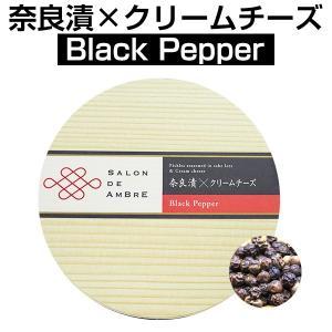 奈良漬×クリームチーズ Black Pepper(黒胡椒)クール便お届け必須 送料プラス300円(税...