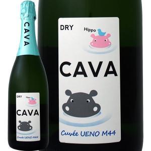 スパークリングワイン カヴァ・ヒッポ・キュべ・ウエノ・M44 wine sparkling|kbwine
