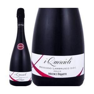 スパークリングワイン メディチ・エルメーテ・クエルチオーリ・レッジアーノ・ランブルスコ・ドルチェ イタリア 赤微発泡 甘口 wine kbwine