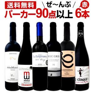 赤ワイン フルボディ セットwine set 第84弾 すべてパーカー90点以 赤ワインセット 6本...