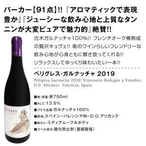 赤ワイン フルボディ 6本セット wine s...の詳細画像1