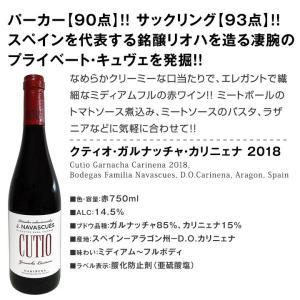 赤ワイン フルボディ 6本セット wine s...の詳細画像3