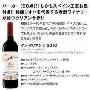 赤ワイン フルボディ 6本セット wine s...の詳細画像4