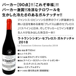 赤ワイン フルボディ 6本セット wine s...の詳細画像5