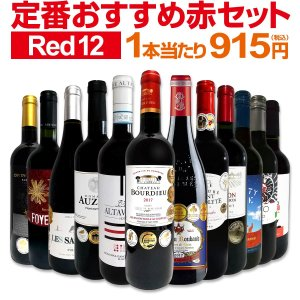 赤ワイン セット スペイン イタリア フランス ボルドー 12本 wine set 750ml 金賞...