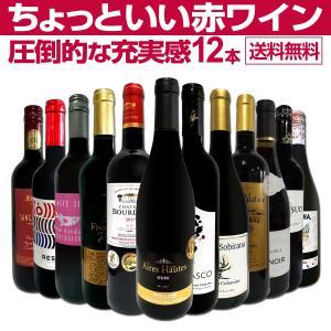 赤ワイン セット イタリア スペイン フランス ボルドー メルロー 12本 wine set 750...