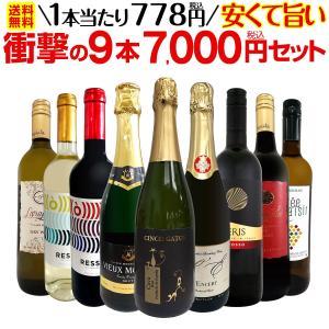 ワイン セット 赤 白 スパークリング wine set sparkling 9本 フランス スペイ...