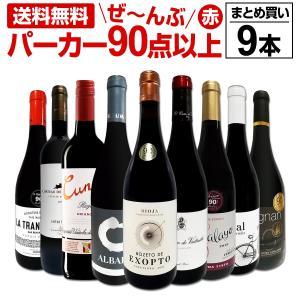 赤ワイン セット スペイン フランス シラー 9本 wine set 750ml すべてパーカー p...